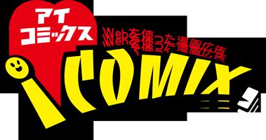 漫画広告・漫画マーケティング・漫画PRならicomix(アイコミックス)