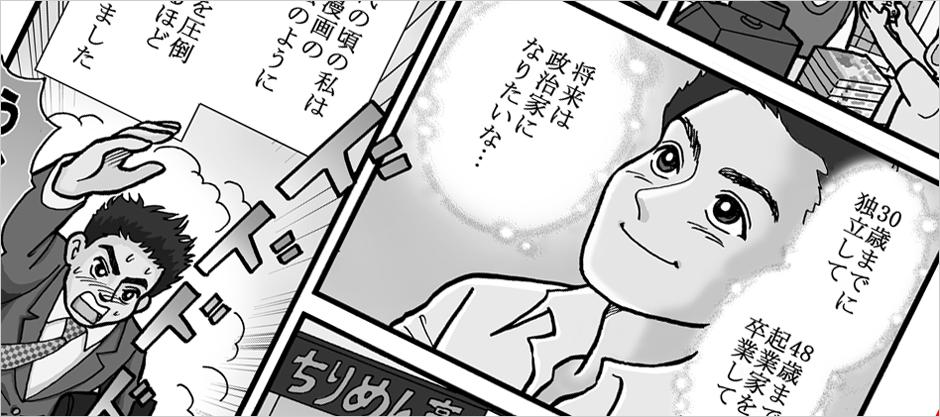 漫画で読む「漫画広告アイコミックス誕生秘話」公開!