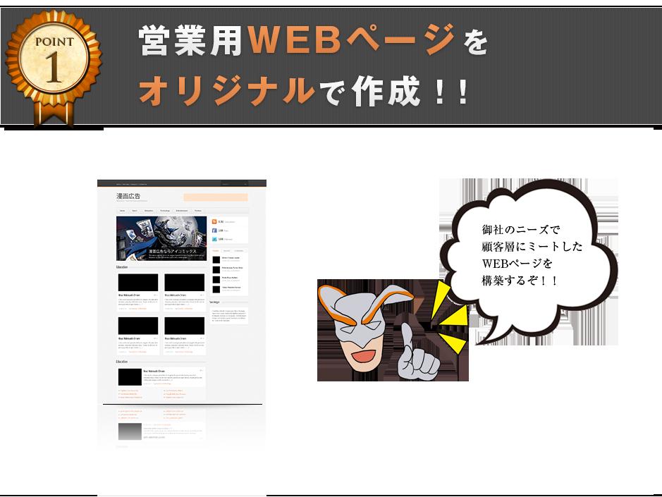営業用Webページをオリジナルで作成
