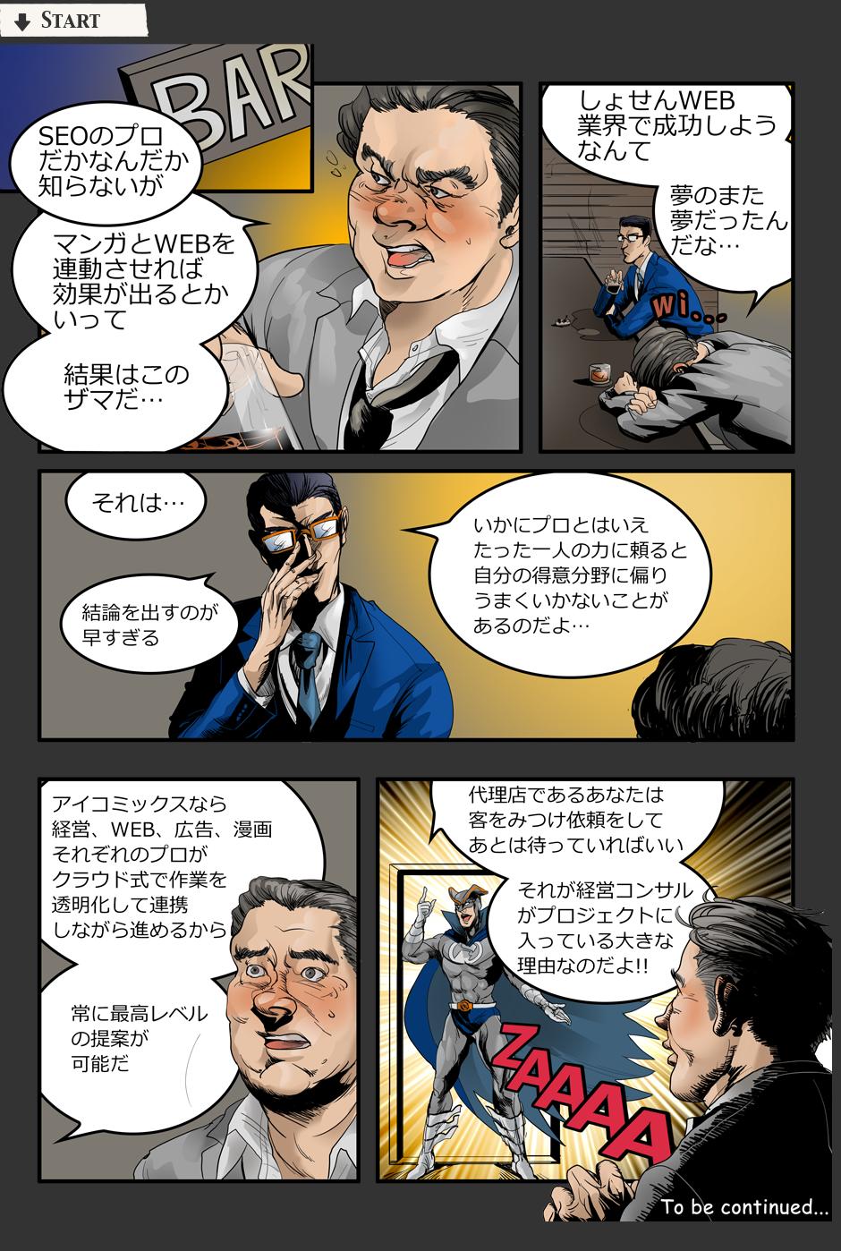 代理店漫画5