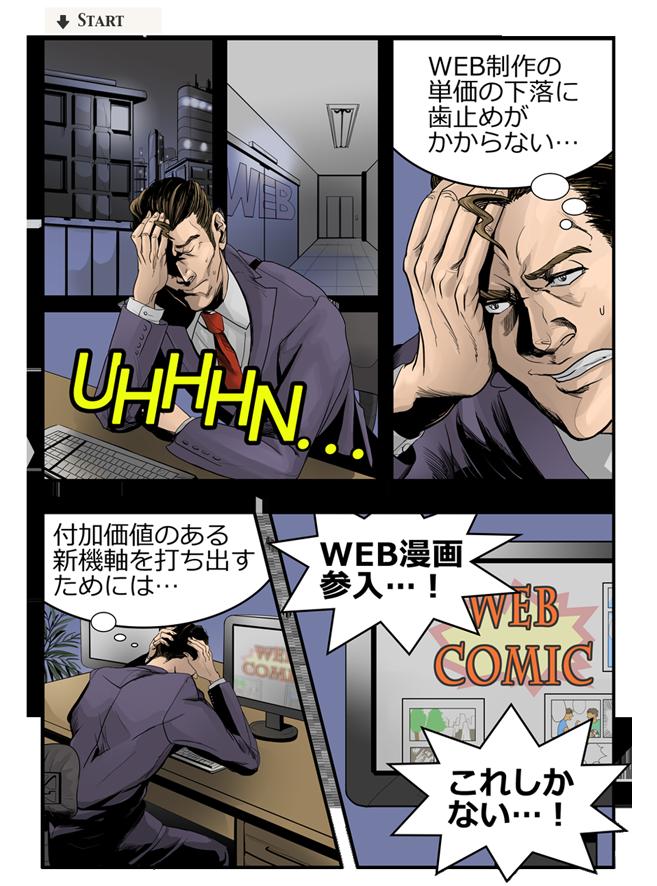 代理店漫画1