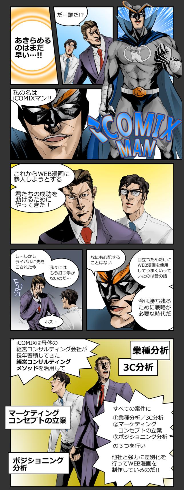 代理店漫画3
