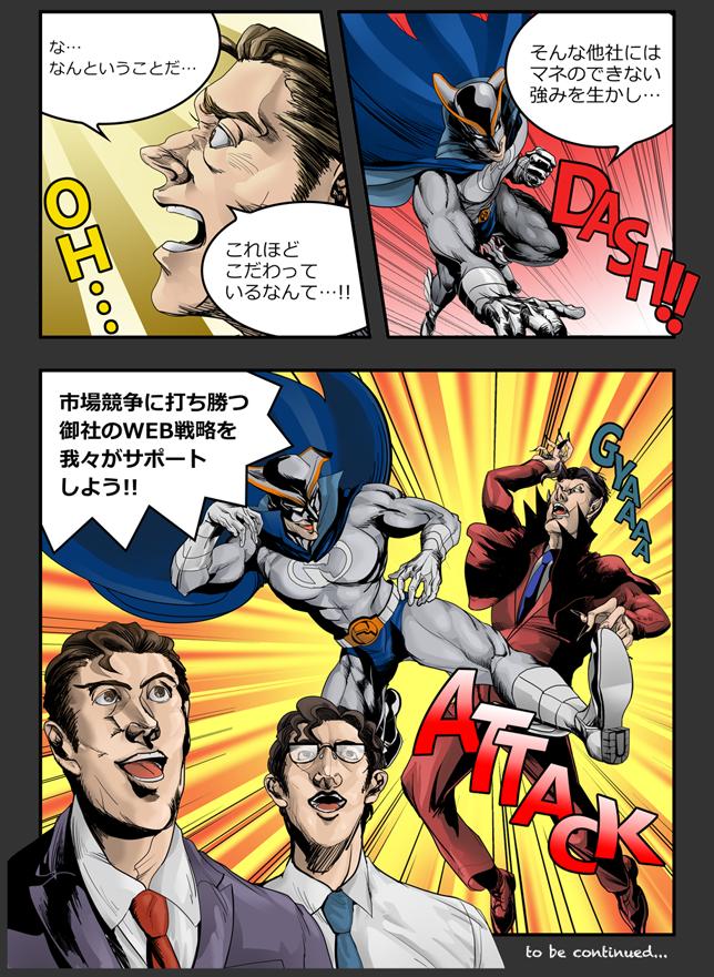 代理店漫画4