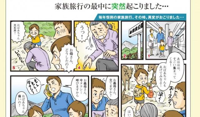 漫画広告を集めてみました(6)-自社制作のものも多々ありますが内緒です