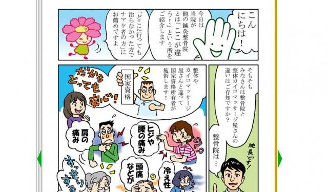 漫画広告を集めてみました(3)-自社制作のものも多々ありますが内緒です