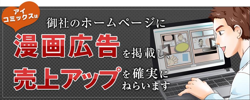 アイコミックスは御社のホームページに漫画広告を掲載し、売上アップを確実にねらいます