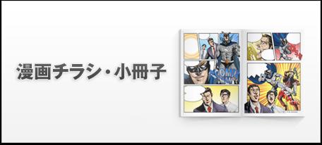 漫画チラシ・小冊子